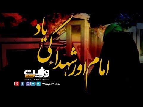 امام اور شہداء کی یاد | Farsi Sub Urdu