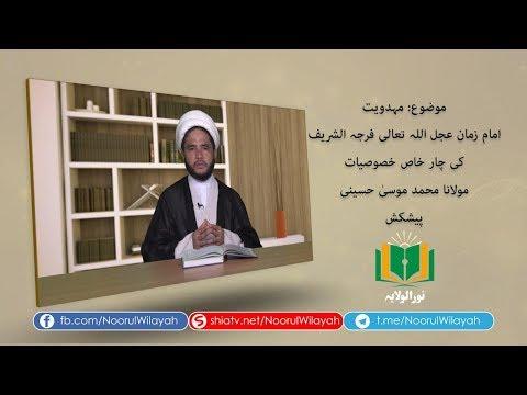 مہدويت | امام زمان  کی چار خاص خصوصیات | Urdu