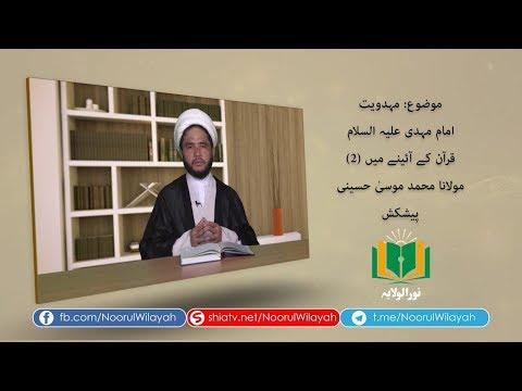 مہدويت | امام مہدی علیہ السلام قرآن کے آئینے میں (2) | Urdu