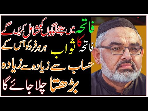 [Clip] Momineen kay liye Fatiha ka sawab | H.I Syed Ali Murtaza Zaidi - Urdu