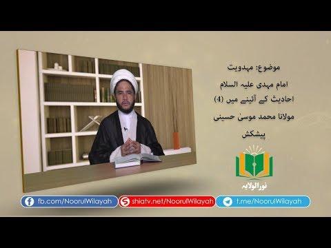 مہدويت | امام مہدی علیہ السلام احادیث کے آئینے میں (4) | Urdu