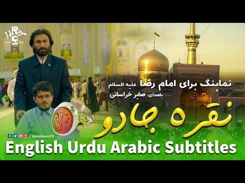 نماهنگ نقره جادو - صابر خراسانی | Farsi sub English Urdu Arabic