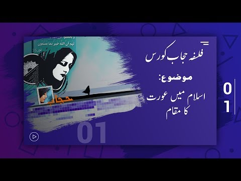 Islam Main Aurat ka Maqaam.?   اسلام میں عورت کا مقام   Falsafa e Hijab Course   Part 01   Maarif.TV -