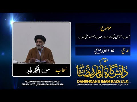 \'Hijrat\' Quran ki Nigah se, Aur Hazrat e Masooma ki Hijrat - Molana Iftikhar Abid - Urdu