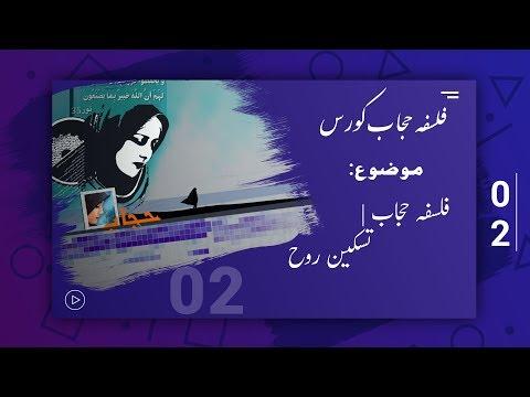 Falsafa e Hijab - Taskeen e Rooh   فلسفہ حجاب تسکین روح   Falsafa e Hijab Course   Part 02