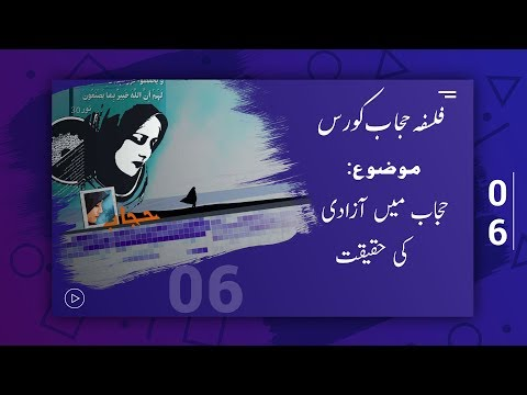 Hijab Main Azadi ki Haqeeqat   حجاب میں آزادی کی حقیقت   Falsafa e Hijab Course   Part 06 - Urdu