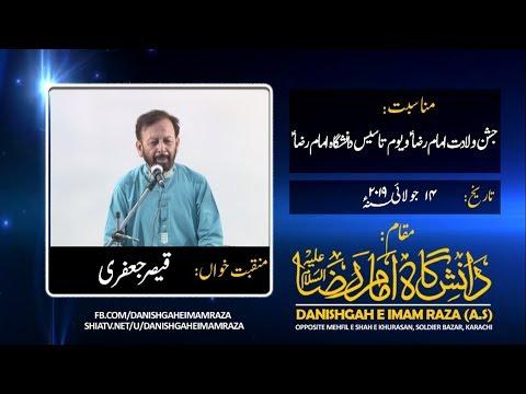 Jashan e Wiladat e Imam Raza A.S wa Youm e Tasees Danishgah e Imam Raza - Qaisar Jaffery - Urdu