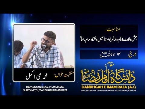 Jashan e Wiladat e Imam Raza A.S wa Youm e Tasees Danishgah e Imam Raza - Mohammad Ali Akmal - Urdu