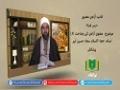 کتاب آزادی معنوی   معنوی آزادی کی وضاحت (3)   Urdu