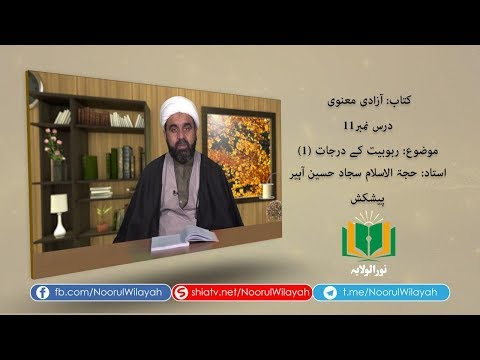 کتاب آزادی معنوی   ربوبیت کے درجات (1)   Urdu