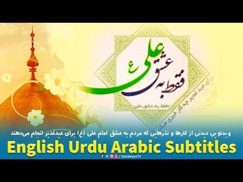 Only for the Love of Ali   فقط به عشق علی   Eid Ghadeer