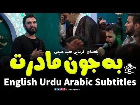 به جون مادرت دلم تنگه برات - حمید علیمی   Farsi sub English Urdu Arabic
