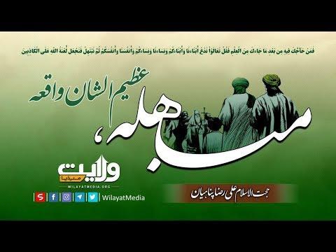 مباہلہ، عظیم الشان واقعہ | حجۃ الاسلام علی رضا پناہیان | Farsi Sub Urdu