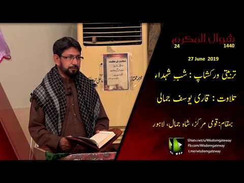[Tilawat] Shab e Shohada شب شہداء   Qari Yousaf Jamali   Urdu