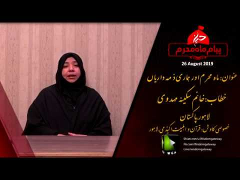 Mah e Muharram or hamari Zimadariyan ماہ محرم اور ہماری ذمہ داریاں Khanam Sakina Mehdavi   Urdu