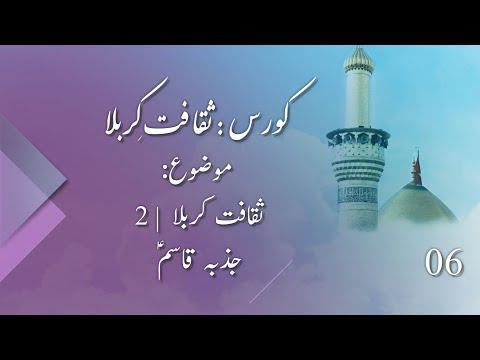 Saqafat Karbala - Jazba e Qasim (as) | ثقافت کربلا (2) جذبہ قاسؑم | course | Part 06