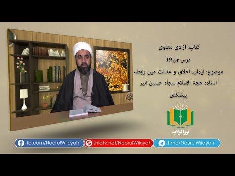 کتاب آزادی معنوی   ایمان اور اخلاق و عدالت میں رابطہ   Urdu