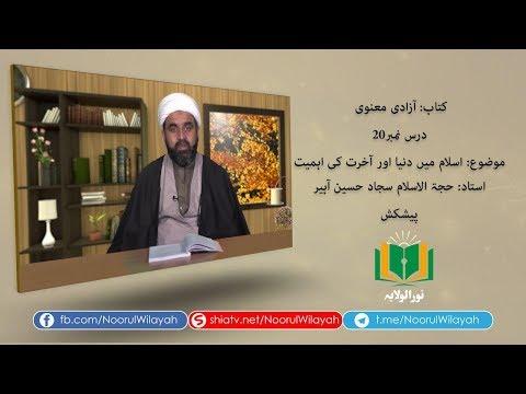 کتاب آزادی معنوی   اسلام میں دنیا اور آخرت کی اہمیت   Urdu