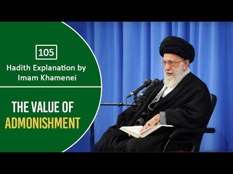 [105] Hadith Explanation by Imam Khamenei   The Value of Admonishment   Farsi Sub English