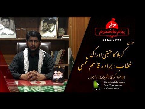 [Speech]Karbala ka  Haqeeqi  Idraak   کربلا کا حقیقی اِدراک   Br. Qasim Shamsi Urdu
