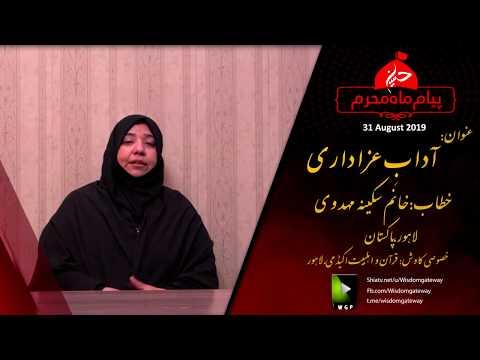 [Speech] Adaab-e- Azadari   آدابِ عزاداری   Khanam Sakina Mehdvi   Urdu