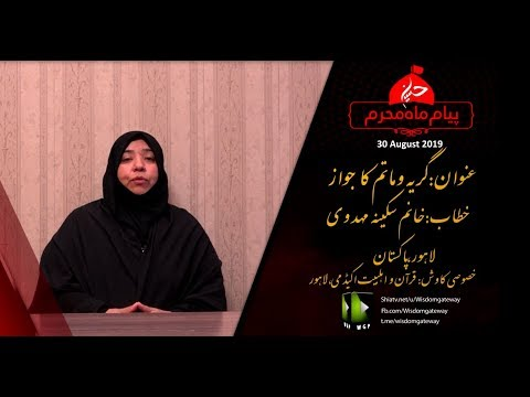 [Speech] Girya o Matam ka Jawaz   گریہ و ماتم کا جواز   Khanam Sakina Mehdvi   uRDU