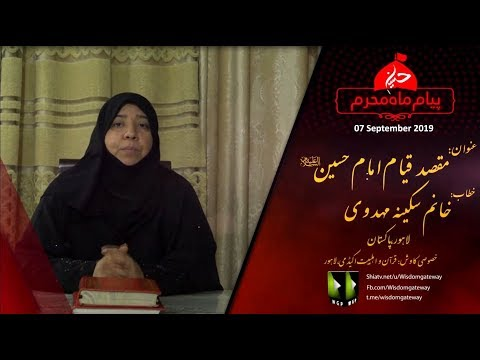 [Speech] Maqsad e Qayam e Imam Hussain a.s   مقصدِ قیامِ امام حسین   Khanam Sakina Mehdvi-Urdu