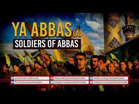YA ABBAS (A) | Soldiers of Abbas | Arabic Sub English