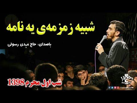 Nohy - شبیه زمزمه ی یه نامه - حاج  | Farsi