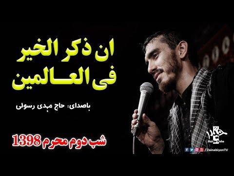 Nohy - ان ذکر الخیر فی العالمین - حاج مهدی رسولی | Farsi