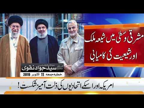 [Political Analysis Clip] Mashriqi Wusta mai Iran ki kamiyabi | Ustad e Mohtaram Syed Jawad Naqvi Oct,2019