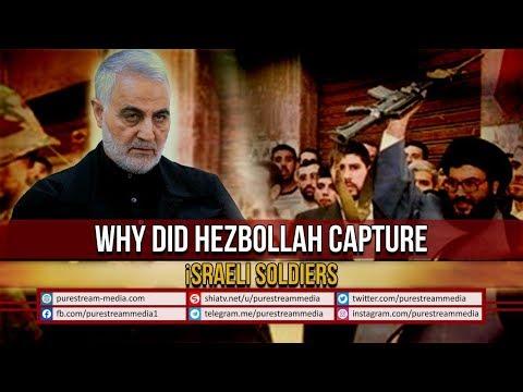 Why did Hezbollah capture israeli soldiers | Gen. Qasem Soleimani | Farsi Sub English