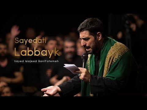 Sayedati Labbayk   Sayed Majeed Banifatemeh   Farsi sub English