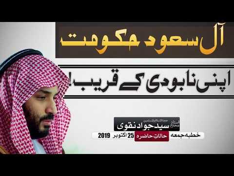 [Political Analysis] Aal e Saud Hukumat ki Naboodi Qareeb | Ustad e Mohtaram Syed Jawad Naqvi 2019 Urdu
