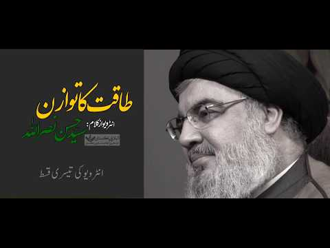 [3/5] Taqat ka Tawazon - طاقت کا توازن (Sayyid Hassan Nasrullah Interview 2019) - Urdu