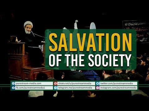 Salvation of the Society | Agha Alireza Panahian | Farsi Sub English