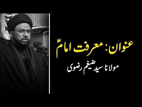 11th Majlis Roz-E-Ashura 10th Muharram 1441 Hijari Sep 2019 Topic: Marifat-E-Imam a.s By H I Syed Zaigham Rizvi-Urdu