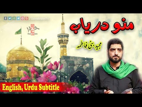 منو دریاب (آهنگ امام رضا) مجید بنی فاطمه | Farsi sub English Urdu