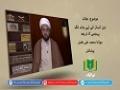 عقائد   دين انسان كے ليے ہدف تک پہنجنے كا ذريعه   Urdu