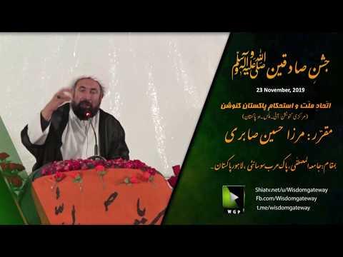 [Speech]Molana Mirza Hussain Sabiri | Jashan e Sadiqain(a.s.w.s) | Lahore | November 2019-1441 | Urdu