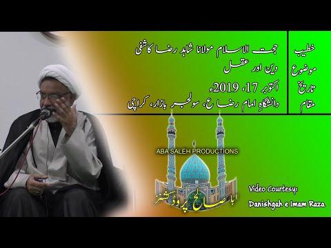 CLIP   دین اور عقل   Hujjat ul Islam Maulana Shahid Raza Kashifi   PART 1/3   Urdu
