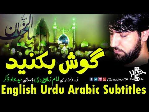 گوش بکنید (درد دل با امام زمان) جواد ذاکر   Farsi sub English Urdu Arabic