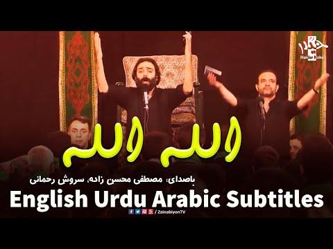 الله الله (نوحه یزدی) مصطفی محسن زاده | Farsi sub English Urdu Arabic