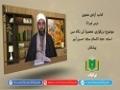 کتاب آزادی معنوی [32] | بزرگواری، معصوم (ع) کی نگاہ میں | Urdu