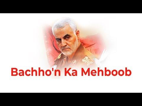 Soleimani Funeral | Bachon ka Mehboob | Shaheed Qasim Soleimani | Mazloom | Mazloomon Ka Saathi