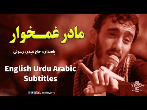 مادر غمخوار - مهدی رسولی | Farsi sub English Urdu Arabic