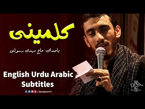کلمینی - مهدی رسولی | Farsi sub English Urdu Arabic
