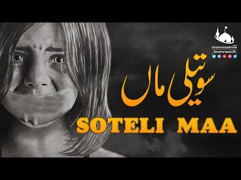 SOTELI MAA | STEP MOTHER | STEPMOTHER | BIBI UMMUL BANEEN | IMAM RAZA SHRINE | HARAM IMAM RAZA | Urdu