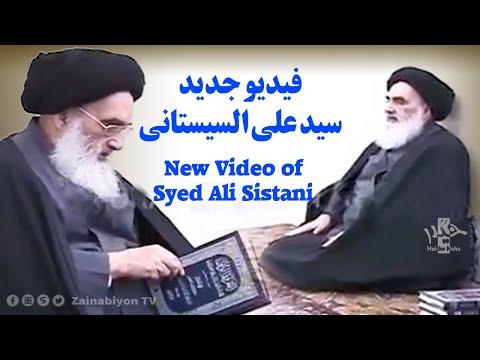 Ayatollah Sistani New Video | السيد السيستاني فيديو نادر