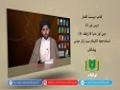 کتاب بیست گفتار [13] | دین اور دنیا کا رابطہ (1) | Urdu
